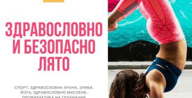 """""""Здравословно и безопасно лято"""" в Габрово"""