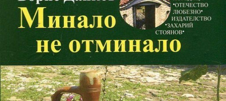 """Борис Данков. """"Минало не отминало"""""""