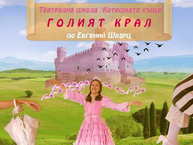 """""""Голият крал"""" - Театрална школа """"Котешката къща"""""""