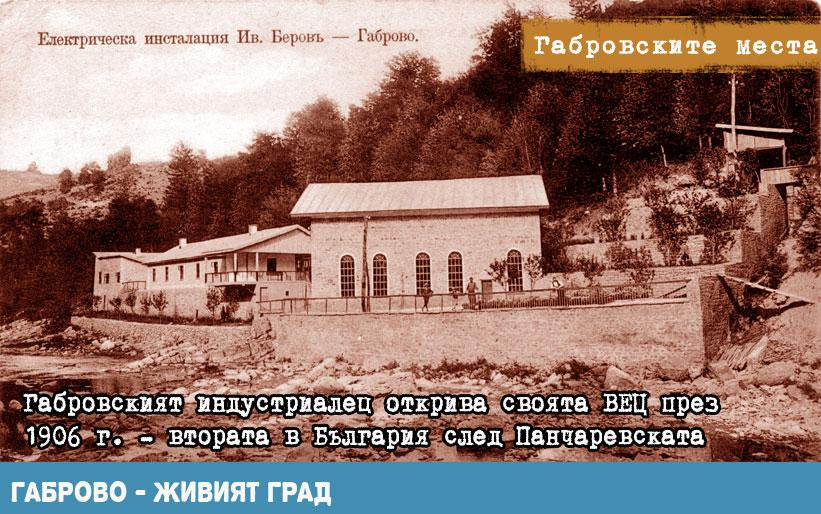 ВЕЦ на Иван Хаджиберов в Габрово