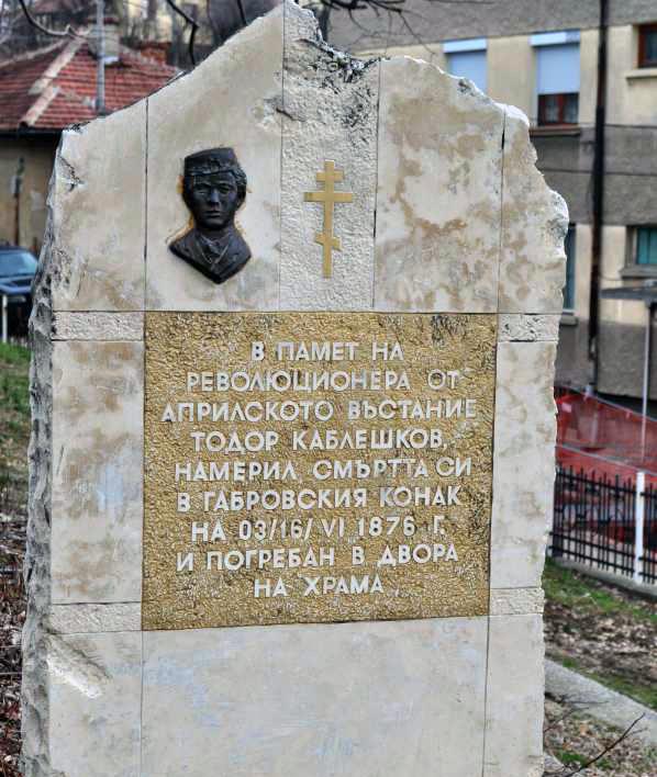 """Паметна плоча за Тодор Каблешков в двора на църквата """"Св. Йоан Предтеча"""""""