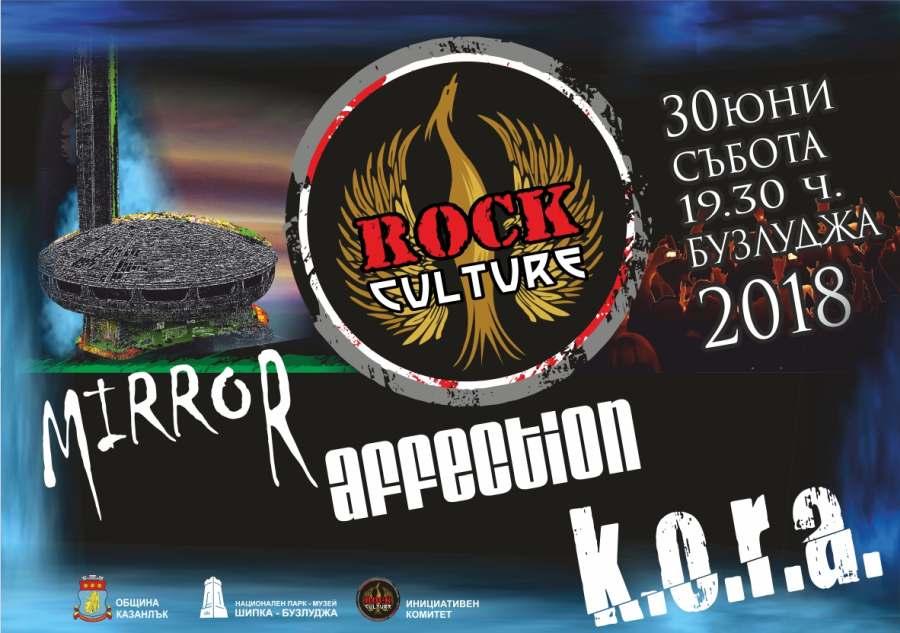 "Фестивал ""Рок култура"", Бузлуджа, 30 юни 2018"