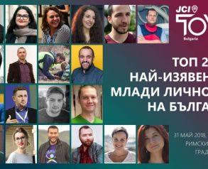 "The Outstanding Young Persons of Bulgaria - TOYP Bulgaria - ""Най-изявените млади личности на България"" 2018"