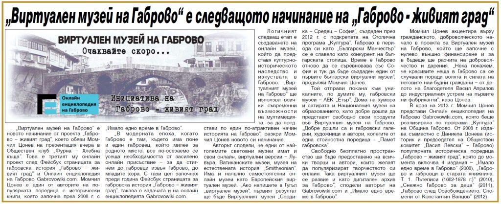 """В. """"100 Вести"""", 18.02.2014: """"Виртуален музей на Габрово"""" е следващото начинание на """"Габрово – живият град"""""""
