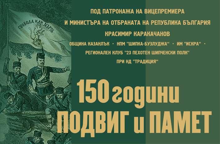 150 години от гибелта на Хаджи Димитър и Стефан Караджа
