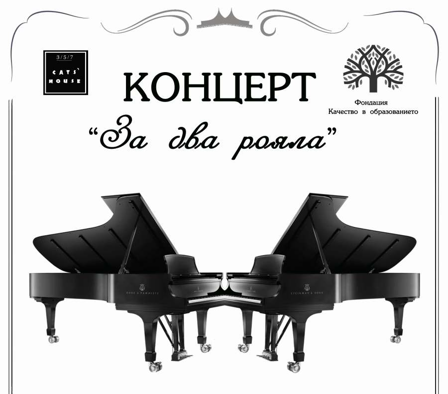 "Концерт ""За два рояла"", 14 юли 2018, Художествена галерия ""Христо Цокев"" Габрово"