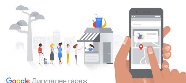 Google и SoftUni Digital с безплатно дигитално обучение в Габрово - Дигитален гараж