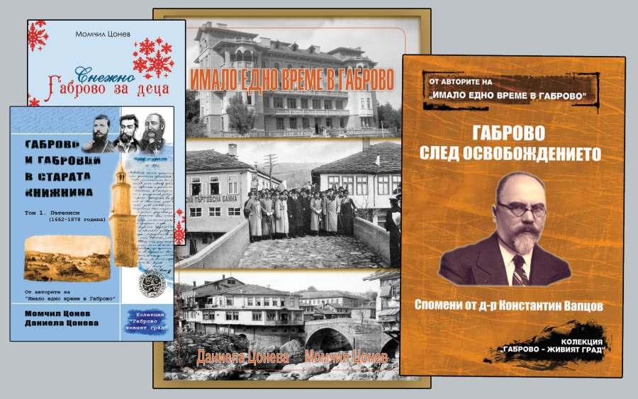 """Историческа поредица """"Габрово - живият град"""". Автори: Момчил Цонев, Даниела Цонева"""