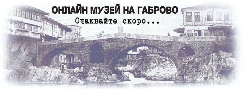 Онлайн музей на Габрово gabrovomuseum.bg