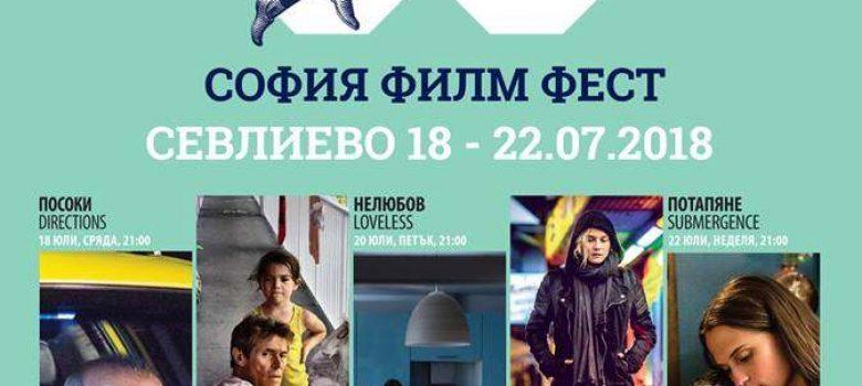 София филм фест в Севлиево