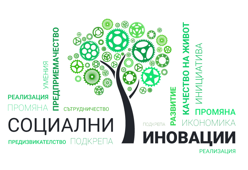 "Gabrovo Innovation Camp през 2018 г. на тема ""Социални иновации"""