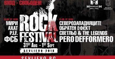 """Национален рок фестивал """"Хоталич"""" 2018 Севлиево"""