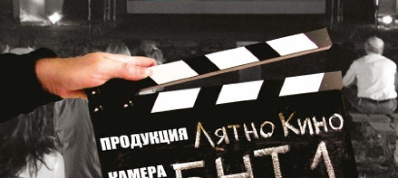 Пътуващо лятно кино с БНТ1 в Дряново