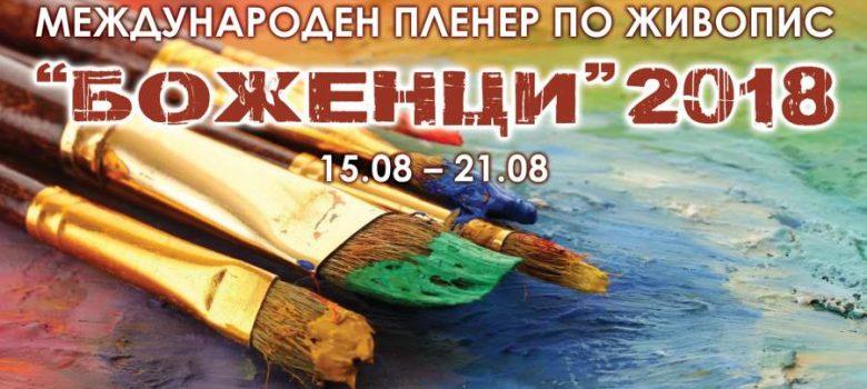 "Пленер по живопис ,,Боженци – 2018"""