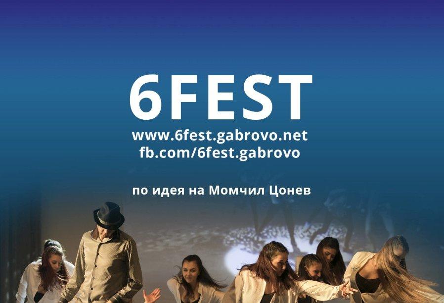 """Фестивал за улични изкуства 6Fest. На снимката: Шоу-балет """"Магия"""", фотограф Драгомир Минков"""