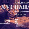 """ХVІ Международен панаир на традиционните занаяти в Етнографски музей на открито """"Етър"""""""