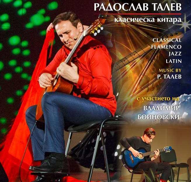 """Радослав Талев с концерт """"Чудесата на китарата"""""""