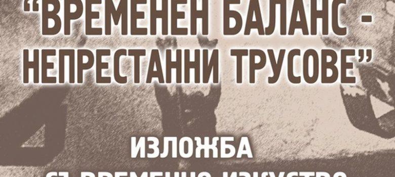 """Биенале за съвременно изкуство """"Временен баланс – непрестанни трусове"""" в ХГ """"Христо Цокев"""""""