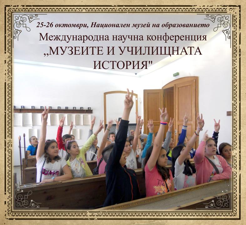 """Международна научна конференция """"Музеите и училищната история"""" в НМО"""
