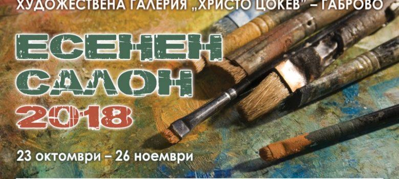 """Есенен салон на габровските художници в ХГ """"Христо Цокев"""" Габрово"""