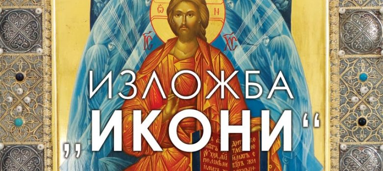 "ХГ ""Христо Цокев"" Габрово с изложба ""Икони"""