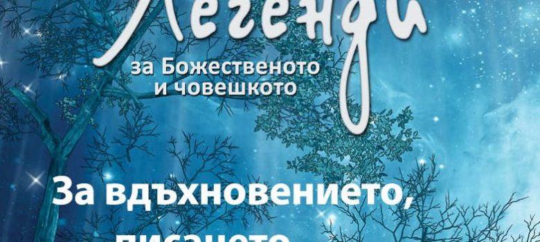 """Валери Раданов с премиера на сборника """"Легенди за божественото и човешкото"""""""