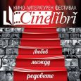 Кино-литературен фестивал CineLibri