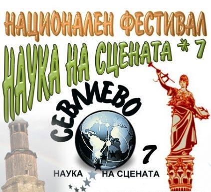 """Национален фестивал """"Наука на сцената"""" Севлиево"""