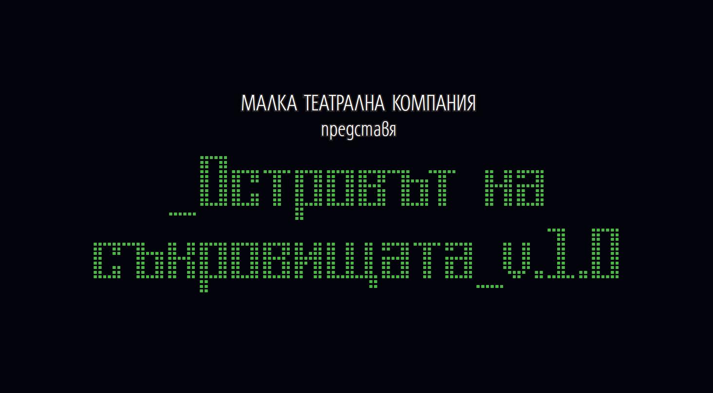 """Спектакъл """"Островът на съкровищата v1.0."""" на Малка театрална компания"""
