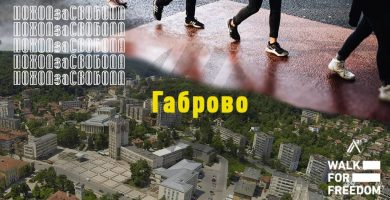 """Фондация """"А21"""" с """"Поход за свобода"""" в Габрово"""