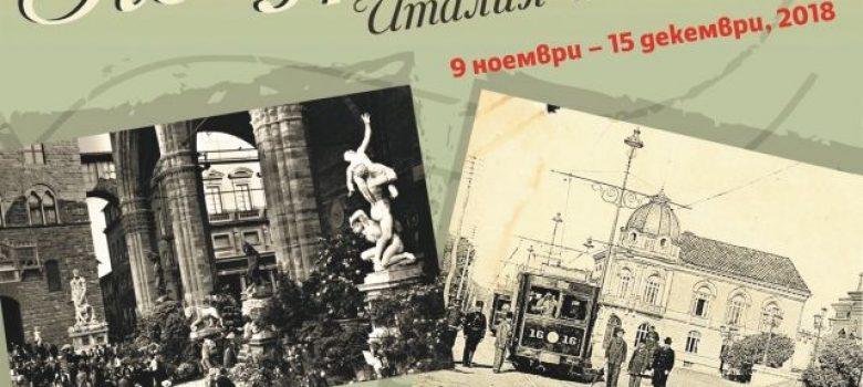 """Изложба """"Поздрави от... Италия и България"""" в Дом на хумора и сатирата Габрово"""