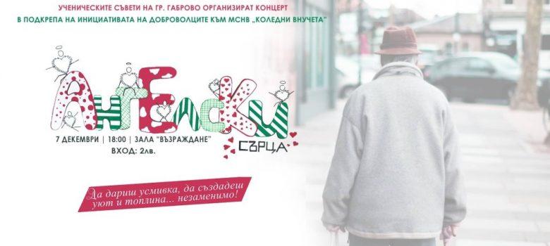 """Благотворителен концерт """"Ангелски сърца"""" на Ученическите съвети в Габрово"""