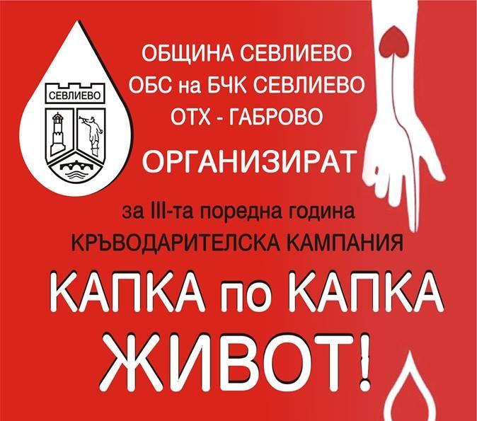 """Кампания по кръводаряване в Севлиево """"Капка по капка – живот"""""""