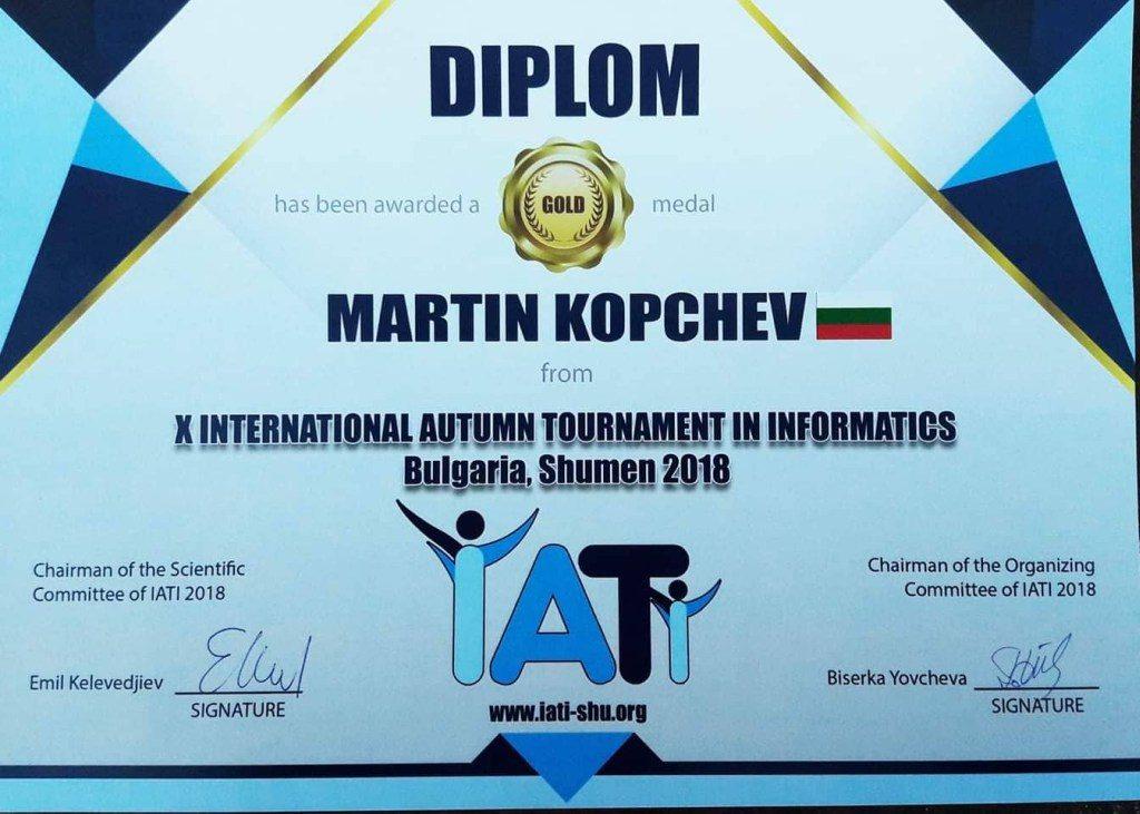 Диплом на Мартин Копчев от X Международен есенен турнир по информатика