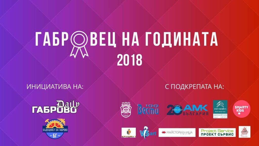 """Тържествена церемония за отличието """"Габровец на годината"""" 2018"""