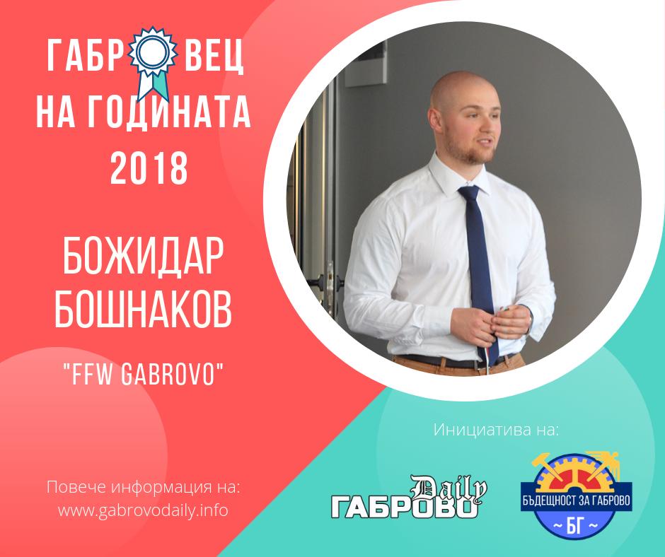 """Божидар Бошнаков (FFW) - носител на отличието """"Габровец на годината"""" 2018"""