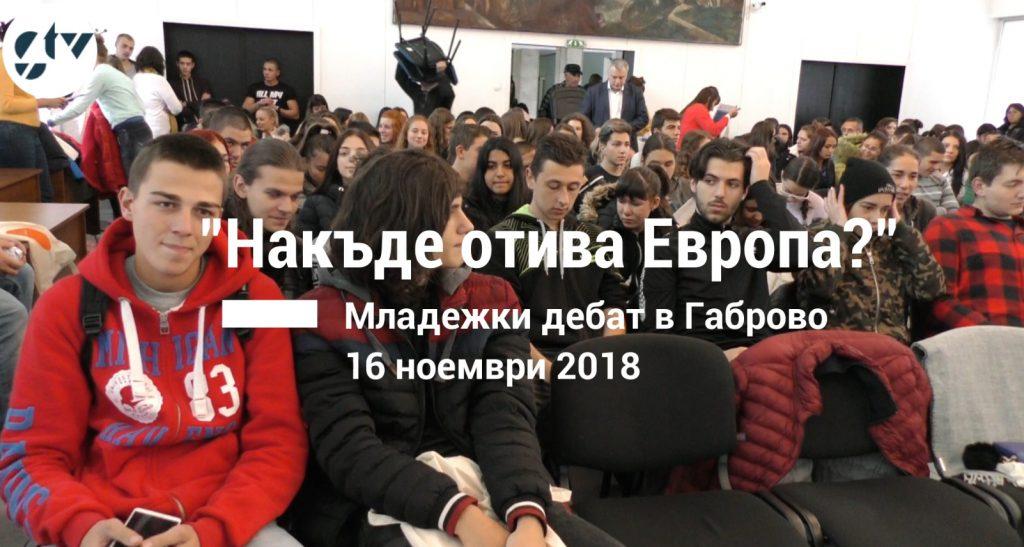 """Младежки дебат """"Накъде отива Европа"""" в Габрово, 16 ноември 2018 г. Организатор: Бюро на ЕП в България © Gabrovo.net TV"""