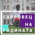 """Отличие на Габрово Daily """"Габровец на годината"""""""
