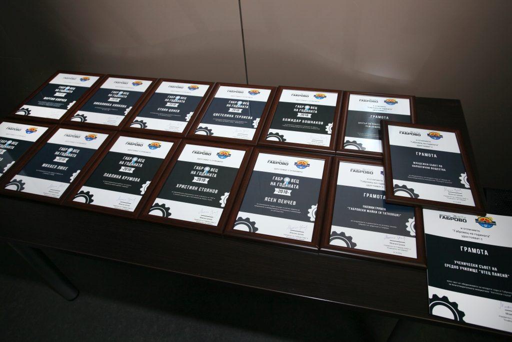 """Грамотите за отличието """"Габровец на годината 2018"""" чакат своите носители © Габрово Daily"""