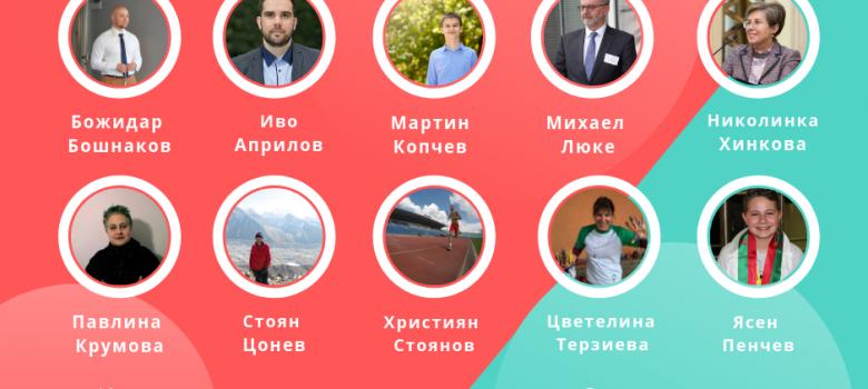 """10-те носители на отличието """"Габровец на годината"""" 2018"""