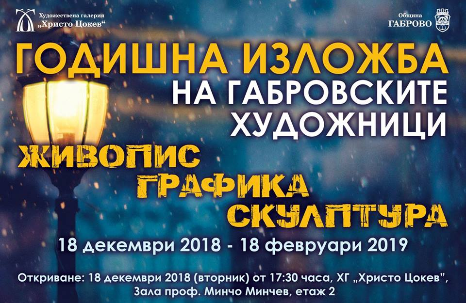 """Годишна изложба на габровските художници в ХГ """"Христо Цокев"""""""