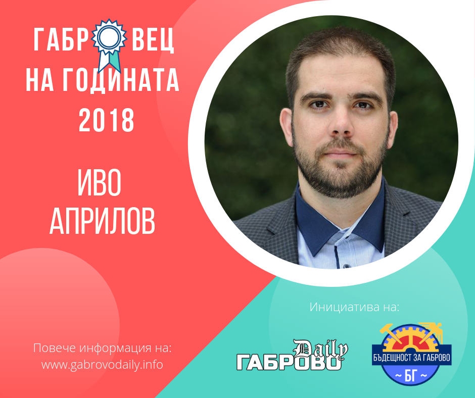 "Иво Априлов - носител на отличието ""Габровец на годината"" 2018"