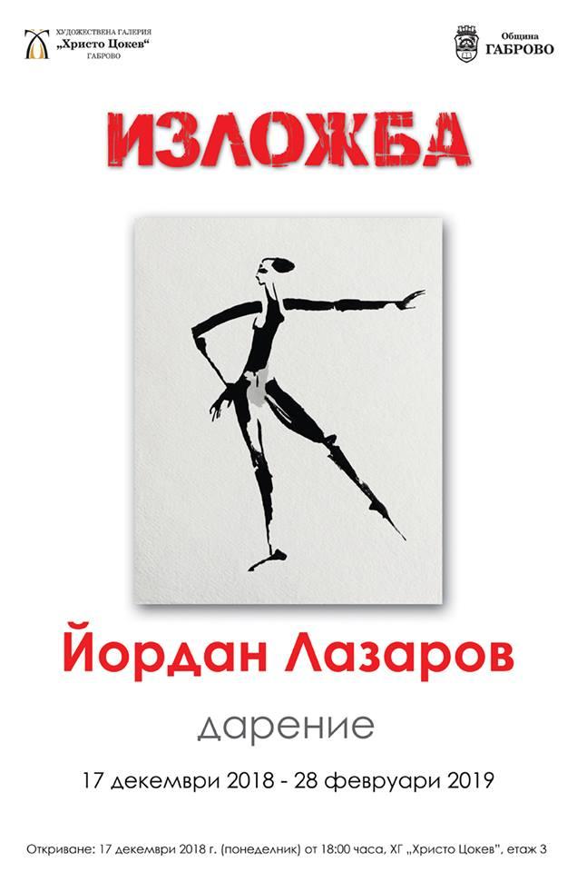 "Изложба на Йордан Лазаров в ХГ ""Христо Цокев"" Габрово"