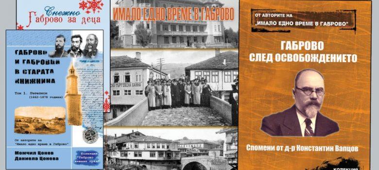 """Историческа колекция """"Габрово - живият град"""" на Момчил Цонев и Даниела Цонева"""