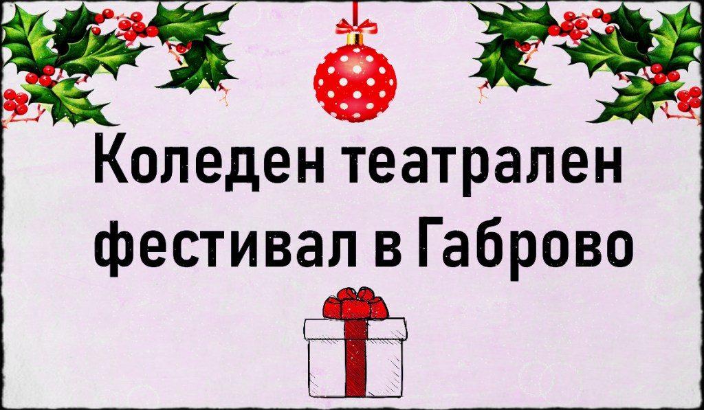 """Коледен театрален фестивал на ДТ """"Рачо Стоянов"""" Габрово"""