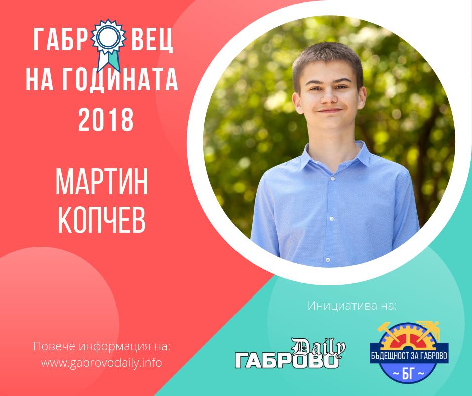 """Мартин Копчев - носител на отличието """"Габровец на годината"""" 2018"""