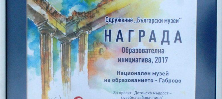 """Национален музей на образованието с годишна награда от Сдружение """"Български музеи"""""""