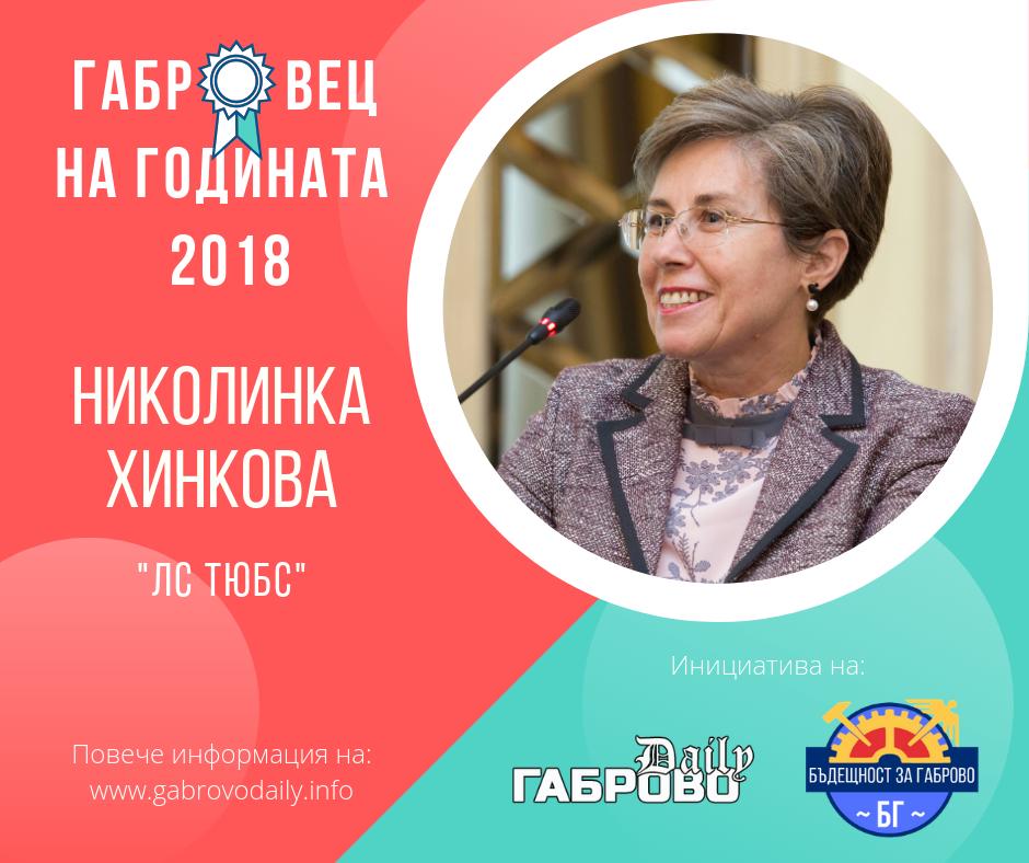 "Николинка Хинкова (""ЛС Тюбс"") - носител на отличието ""Габровец на годината"" 2018"