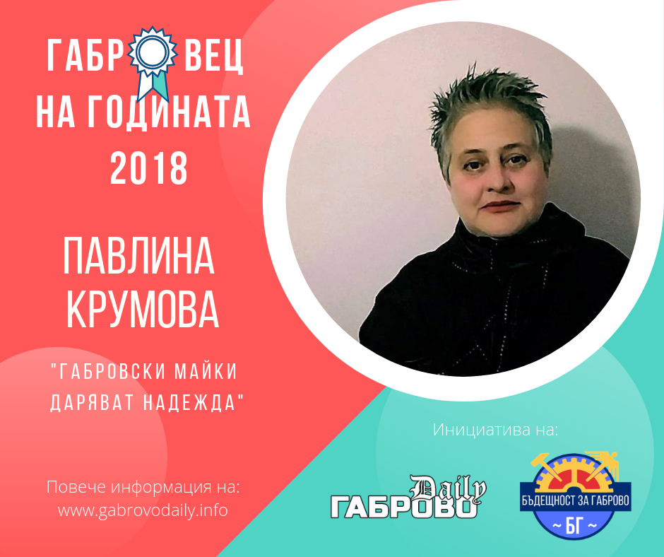"""Павлина Крумова (""""Габровски майки даряват надежда"""") - носител на отличието """"Габровец на годината"""" 2018"""