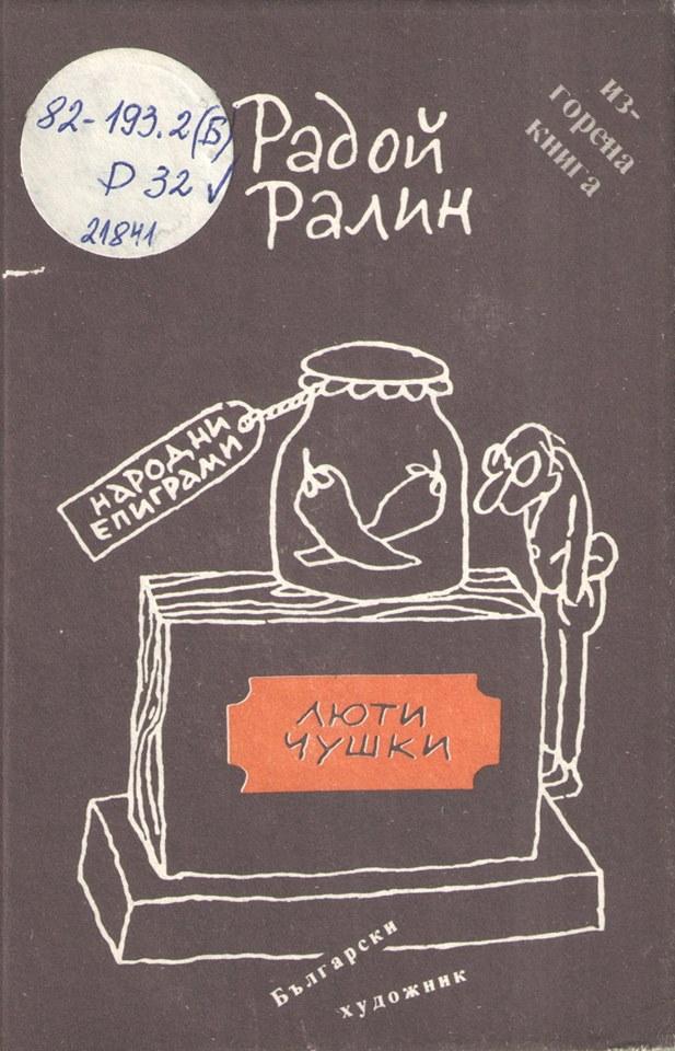 """Книгата с епиграми на Радой Ралин """"Люти чушки"""""""